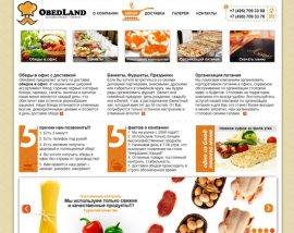 Obedland - доставка обедов в офис.
