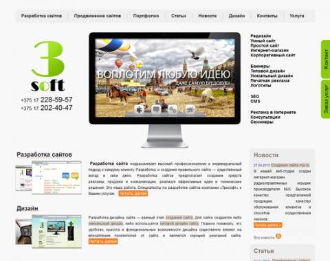 Дизайн сайтов минск