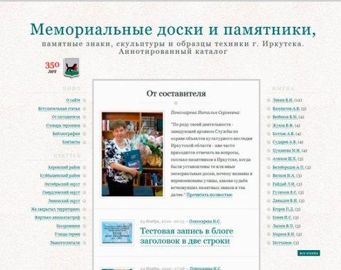 Мемориальные доски и памятники г. Иркутска