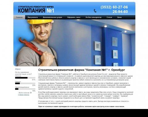 Компания 1 Drupalogy.ru: Выставка сайтов, сделанных на Drupal